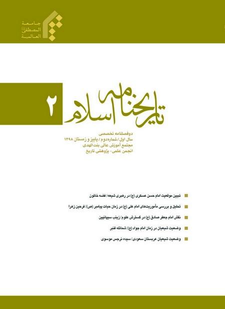 تاریخ نامه اسلام